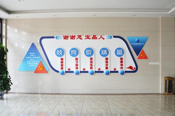 办公楼宣传墙