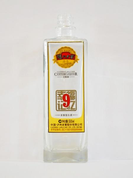 定制酒.幸福记忆9